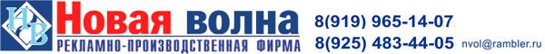 НОВАЯ ВОЛНА реклама