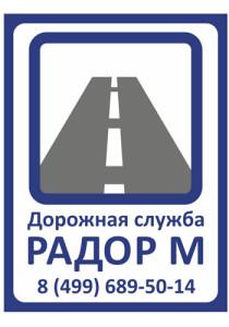 Дорожный-знак