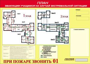 План-эвакуации