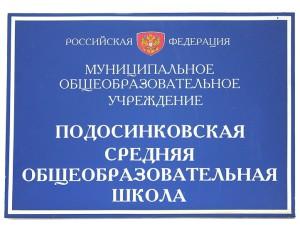 fasadye-tablichki-dmitrov