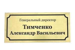 ofisnue-tablichki-dmitrov