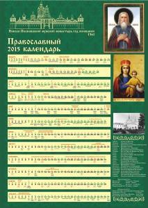 listovoy-kalendar-nastenny